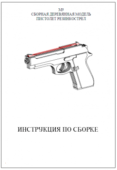 Резинкострел инструкция по сборке