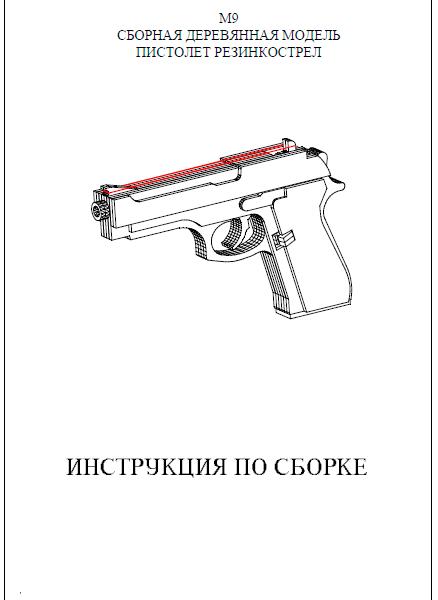 Резинкострел